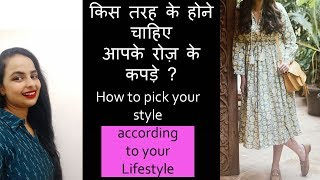 How to style your dailywear according to your lifestyle| In Hindi| English subtitles