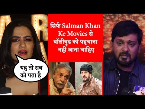 Celebrities Reaction On Naseeruddin Shah Comment On Salman Khan Movies