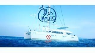 SNUPER日本4thシングル『夏のMagic』MV