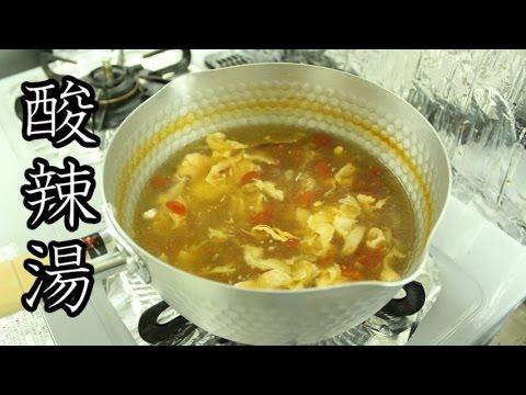 酸辣湯 作り方 - YouTube