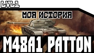 Моя история в World of Tanks | Путь к M48A1 Patton в wot
