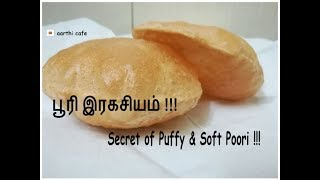 Hi friends in this Video i share about ,how to prepare Puffy & Soft...