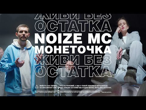 Noize MC feat. Монеточка — Живи без остатка (официальный клип)
