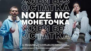 Noize MC feat. Монеточка — Живи без остатка (официальный клип) cмотреть видео онлайн бесплатно в высоком качестве - HDVIDEO