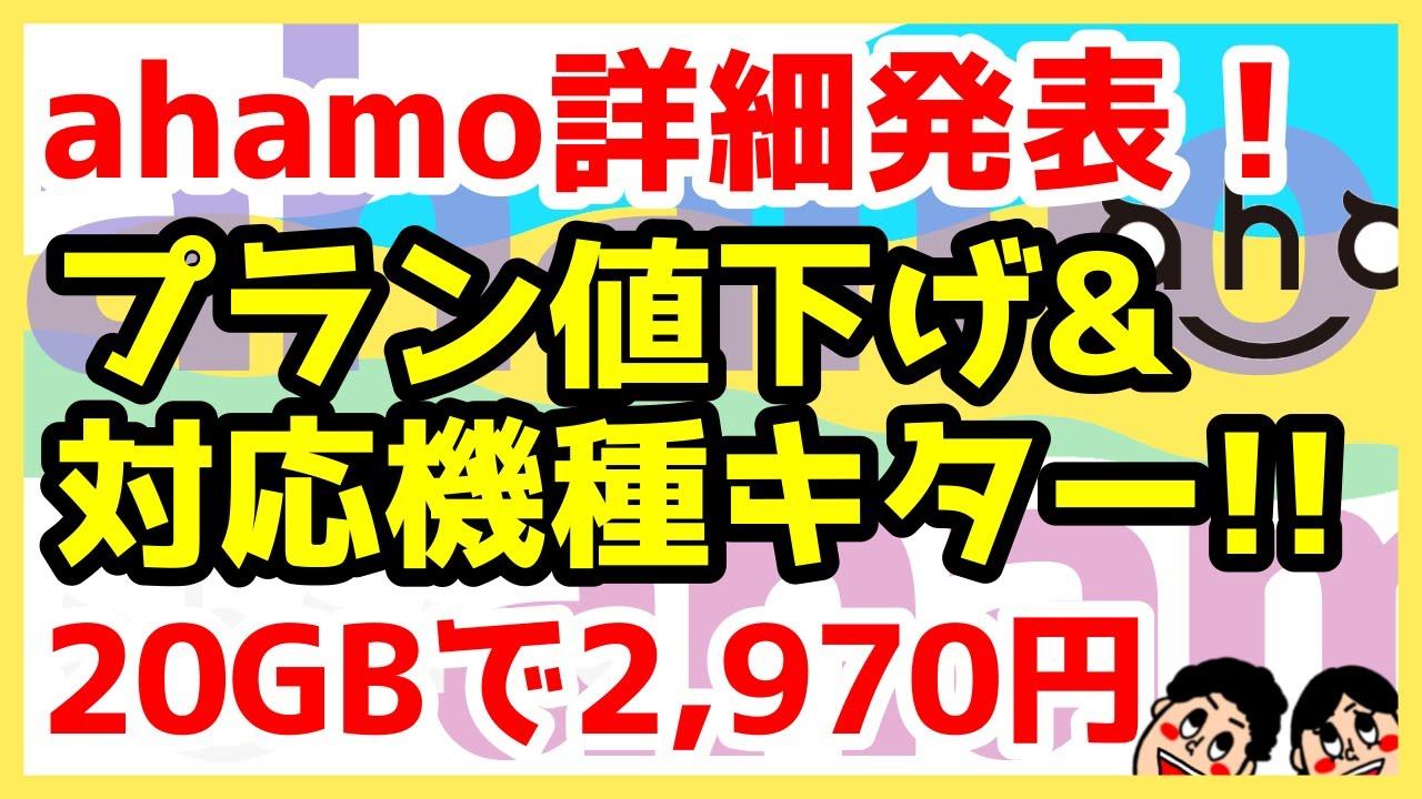 ドコモ「ahamo」20GBで月額2970円!対抗値下げキターー!販売ラインナップや対応機種詳細も判明!iPhone 6以降なら利用OK【docomo】【アハモ】