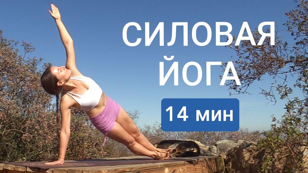 СИЛОВАЯ ЙОГА ДЛЯ ПРОДВИНУТЫХ | Утренняя йога практика | Йога Chilelavida