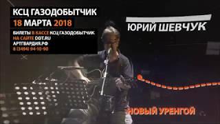 Юрий Шевчук Новый Уренгой