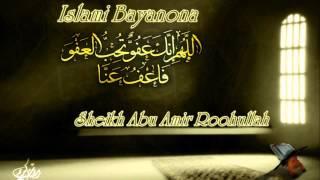 Pashto Lecture: Roja by Sheikh Abu Amir Roohullah
