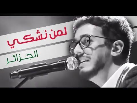 Saad Lamjarred - Lemen Nechki (Algerie)   (سعد لمجرد - لمن نشكي (الجزائر