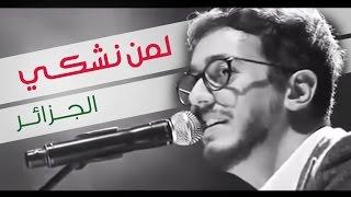 Saad Lamjarred - Lemen Nechki (Algerie) | (سعد لمجرد - لمن نشكي (الجزائر