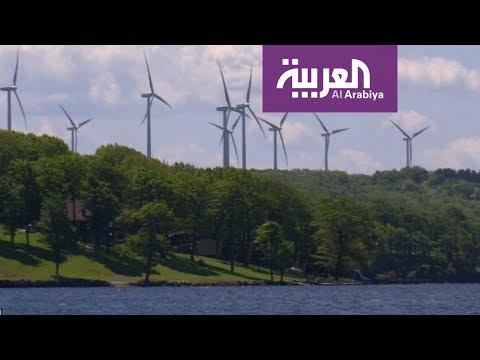 العربية معرفة .. مصادر غير متوقعة للطاقة البديلة  - نشر قبل 2 ساعة
