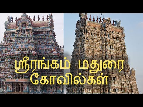 History of Madurai & Srirangam Temples.
