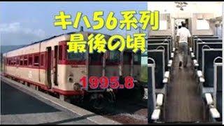 1995 キハ56   (深名線・札沼線・急行「利尻」)