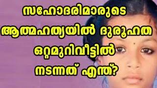 Family's Loss Of Two Girls | Oneindia Malayalam