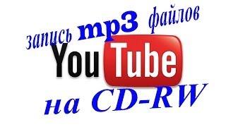 Запись музыки на CD-RW диск