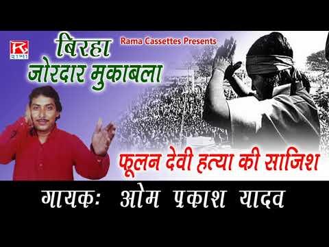 Phoolan Devi Hatya Ki Sajish Bhojpuri Purvanchali Birha Sung By Om Prakash Yadav