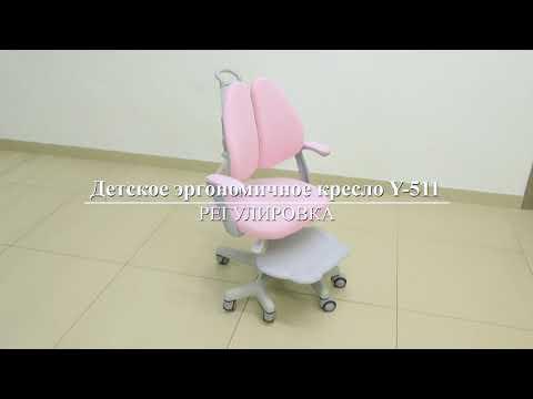 Регулировка детского кресла Ergokids (Y-511)