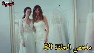 للات النساء - الموسم 02 - الحلقة 59 - Lellet Ennse - Saison 2 - Episode 59