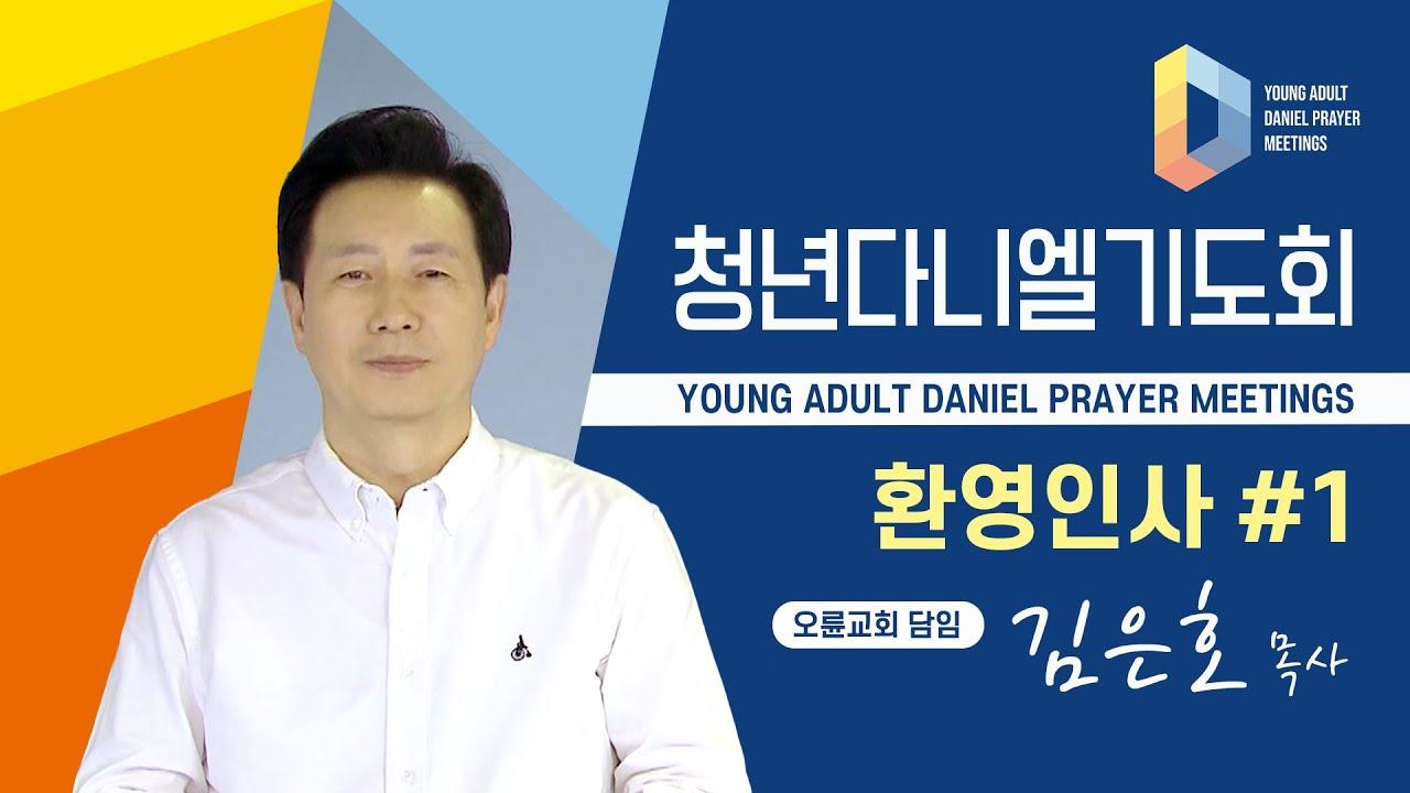 [YD] 청년다니엘기도회ㅣ환영인사 #1 김은호 목사(오륜교회 담임)