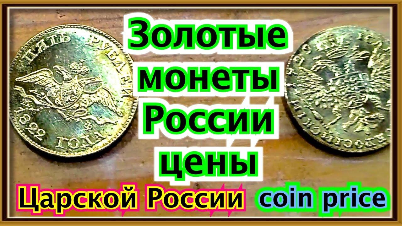 Дорогие монеты царской россии стоимость каталог цены 2 франка 1982 года цена