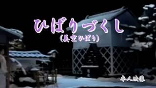 美空ひばり ひばりづくし(カラオケ) ふるさと太鼓 C/W 作詞=藤浦洸 ...