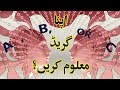 Top 10 Hardest Choices Ever! ( Personality Test With Answers ) in Urdu