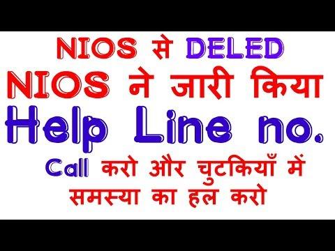 NIOS D.EL.ED Help Line No.| digitals class |call and solve youer problem