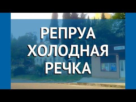 РЕПРУА ХОЛОДНАЯ РЕЧКА 3* Абхазия Гагра обзор – отель РЕПРУА ХОЛОДНАЯ РЕЧКА 3* Гагра видео обзор