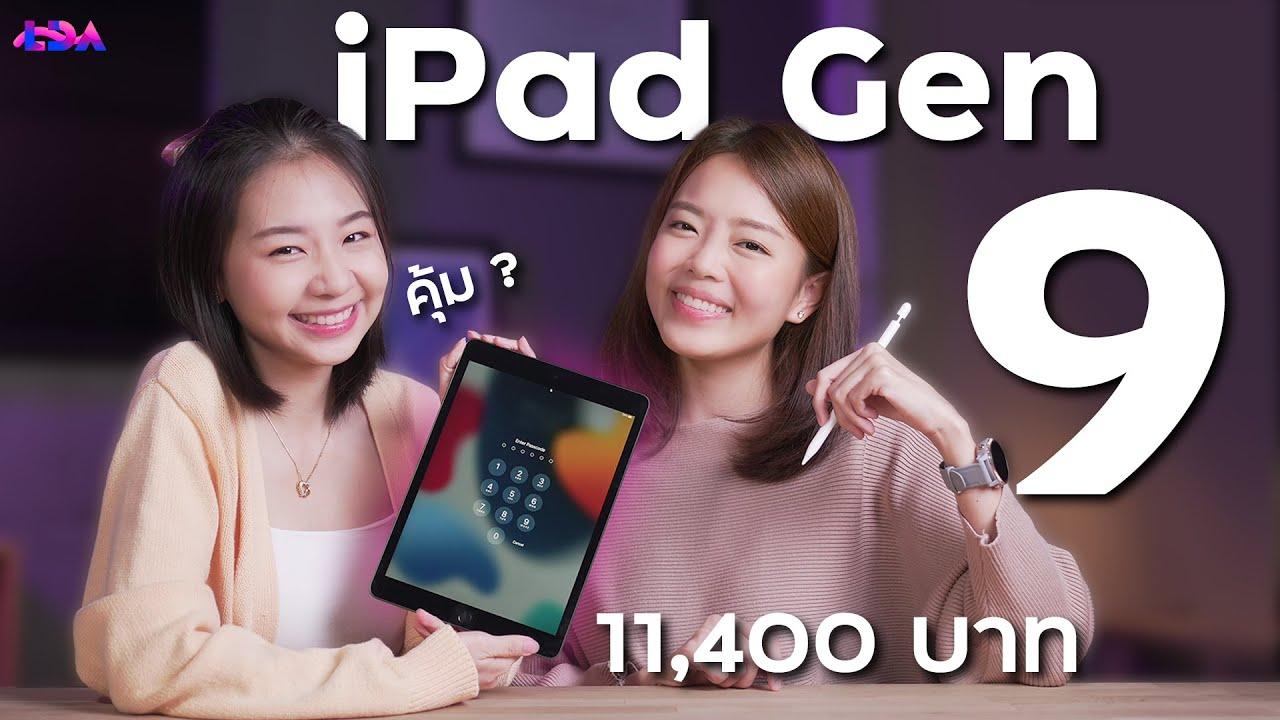 รีวิว iPad Gen 9 64GB คุ้มไหม? นักศึกษา/วัยทำงานใช้จริงพอเปล่า   LDA World