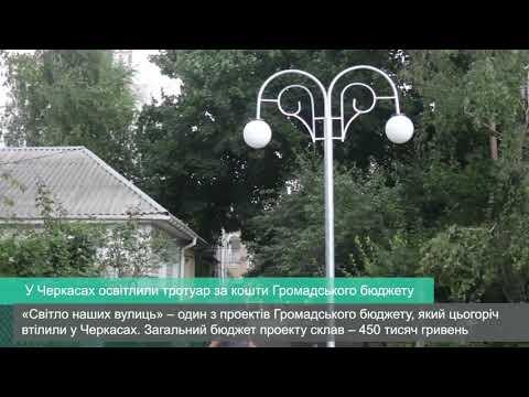 Телеканал АНТЕНА: У Черкасах освітлили тротуар за кошти Громадського бюджету