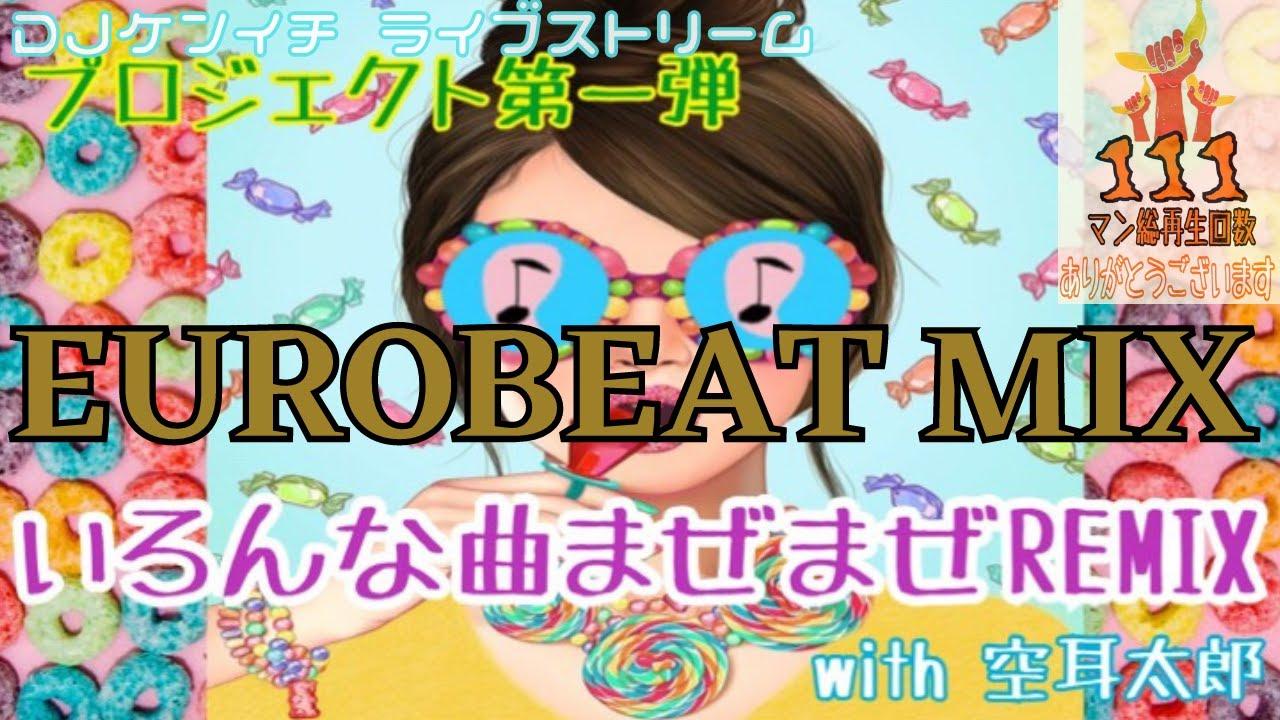 【EUROBEAT】いろんな曲まぜまぜREMIX with 空耳太郎【DJ MIX】