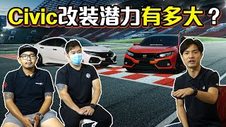 2017 Honda Civic FC ,皮痒之路分享!!(车主真实分享)|automachi.com 马来西亚试车频道