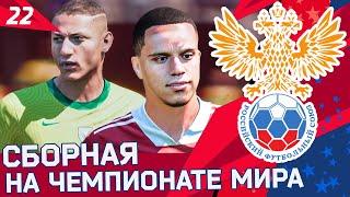 FIFA 21 КАРЬЕРА ТРЕНЕРА ЗА СКА ХАБАРОВСК 23 СБОРНАЯ РОССИИ НА ЧЕМПИОНАТЕ МИРА