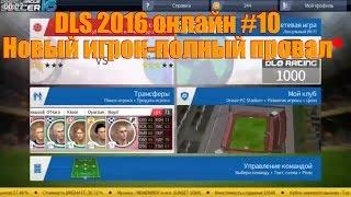 Dream league soccer онлайн #10 Новый игрок-полный провал?