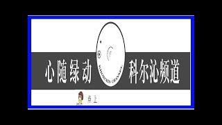 內蒙古過敏性鼻炎已成地方病,罪魁禍首是誰?——來自市民的集體上訴 地方病 検索動画 11