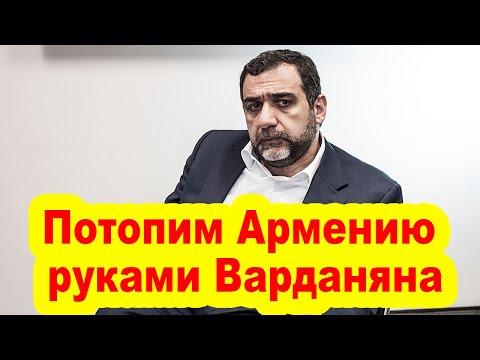 Потопим Армению руками Варданяна - планы переворота от российской диаспоры
