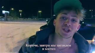 ЗАВТРА - МЫ ЗАЕЗЖАЕМ В ХОСТЕЛ! Бумчик, Мартыненко, Кирюша и ...