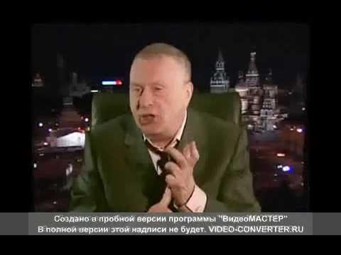 Смотреть Жириновский Пророчество о судьбе Украины ч.2 (06.06.2008г) 100% совпадение!!!!! онлайн