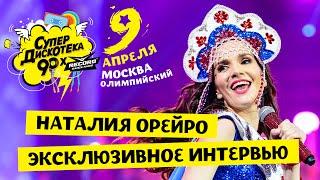 Natalia Oreiro: о Супердискотеке 90-х, русской музыке и кино | Radio Record
