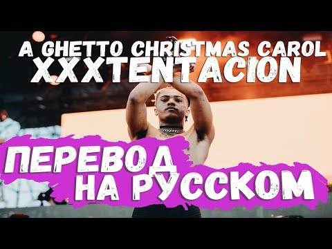 Xxxtentacion A Ghetto Christmas Carol O Chem Chitaet Xxxtentacion A Ghetto Christmas Na Russkom Youtube