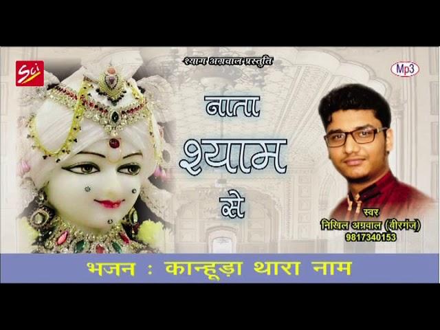 Kanura Thara Naam Hai by Nikhil Agarwal ( Birganj ) 9817340153