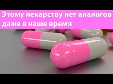 Этому лекарству нет аналогов даже в наше время. Лечение панкреатита, геморроя и гастрита