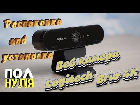 Веб камера Logitech Brio 4K | Распаковка и установка