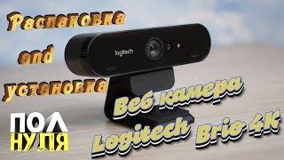 Веб-камера Logitech Brio 4K | Розпакування та встановлення