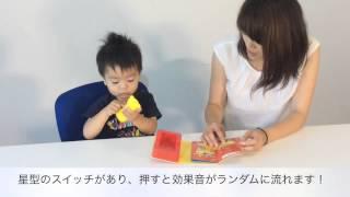 乳幼児期から五感を刺激し、成長を促す! 持ち運びしやすいサイズ感なの...