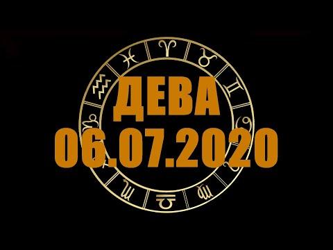 Гороскоп на 06.07.2020 ДЕВА