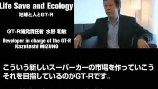日産 GT-R プロモーションビデオ 05/21