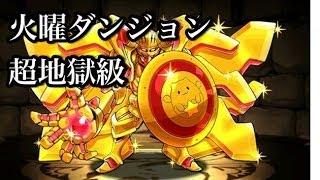 パズドラ【火曜ダンジョン】超地獄級 白光隼炎神・ホルス×2 コスケ解説攻略!