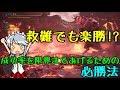 【MHW】極ベヒーモス徹底攻略 ヘビィマルチ【ゆっくり実況】