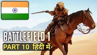 BATTLEFIELD 1 (Hindi) Campaign #10  Ending (PC)